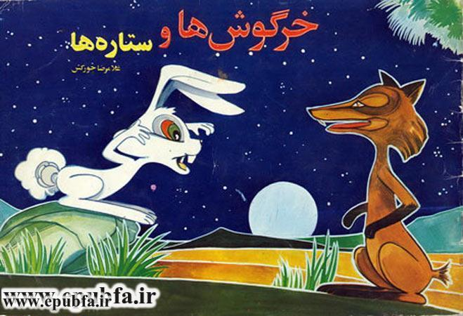 کتاب قصه صوتی «خرگوش ها و ستاره ها»