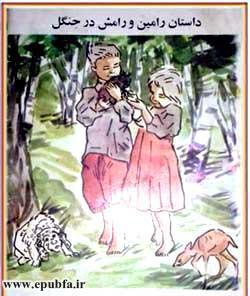 قصه صوتی رامین و رامش در جنگل