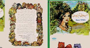 کتاب قصه صوتی«سفید برفی و آیینه جادویی»