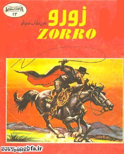 کتاب قصه صوتی «زورو، مرد نقاب سیاه»