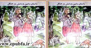 رامین و رامش در جنگل