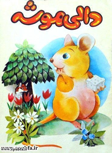 کتاب قصه صوتی «دالی موشه» موش شکمو