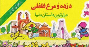 کتاب قصه صوتی «دزده و مرغ فلفلی»