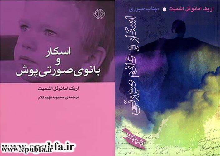 Oscar-va-khanoome-soorati-epubfa-cover