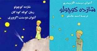 کتاب صوتی «شازده کوچولو» با صدا و ترجمه احمد شاملو