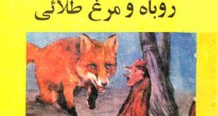 جلد کتاب کتاب قصه کودکانه روباه و مرغ طلایی برای کودکان و خردسالان - ایپابفا13