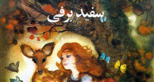 کتاب قصه سفیدبرفی و هفت کوتوله