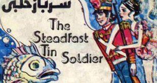 جلد کتاب کتاب قصه کودکانه سرباز حلبی - داستان شب برای کودکان -بازافرینی قصه و داستان ایپابفا- عروسی عروسک های اسباب بازی