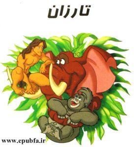 کتاب قصه کودکانه تارزان پسر جنگل برای کودکان و نوجوانان ایپابفا  تارزان و فیل