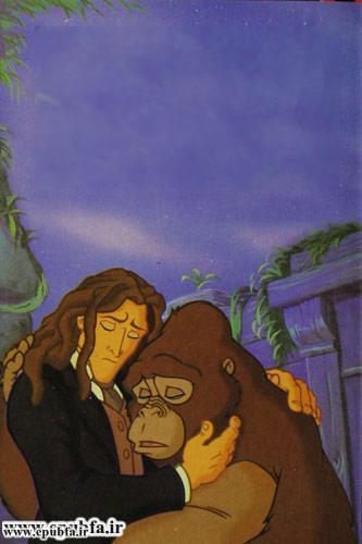 کتاب قصه کودکانه تارزان پسر جنگل برای کودکان و نوجوانان ایپابفا - خداحافظی تارزان با مامان گوریل