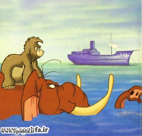 کتاب قصه کودکانه تارزان پسر جنگل برای کودکان و نوجوانان ایپابفا - فیل و گوریل و کشتی در دریا