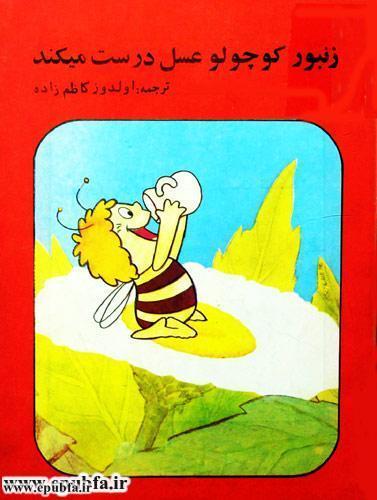 کتاب قصه کودکانه هاچ زنبور عسل، عسل درست می کند - ایپابفا 1