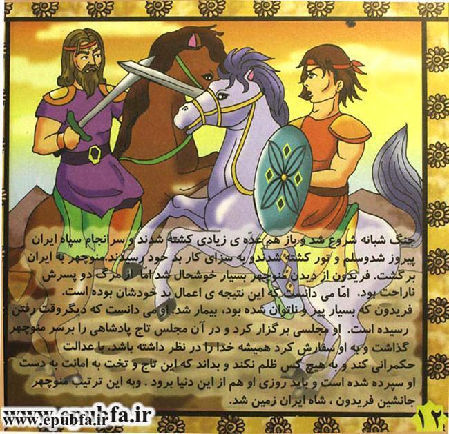 قصههای شاهنامه: داستان «ایرج و سلم و تور» مریم جباری - سایت ایپابفا 9