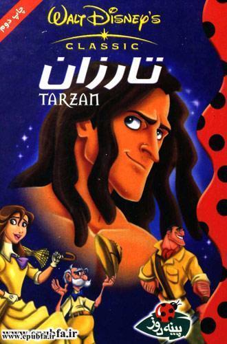 کتاب قصه کودکانه تارزان پسر جنگل برای کودکان و نوجوانان ایپابفا جلد کتاب