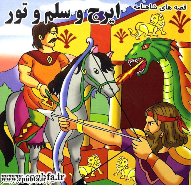 قصههای شاهنامه: داستان «ایرج و سلم و تور» مریم جباری - سایت ایپابفا 1