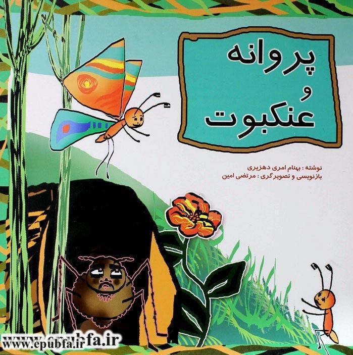 قصه قشنگ و آموزنده «پروانه و عنکبوت» برای کودکان 1