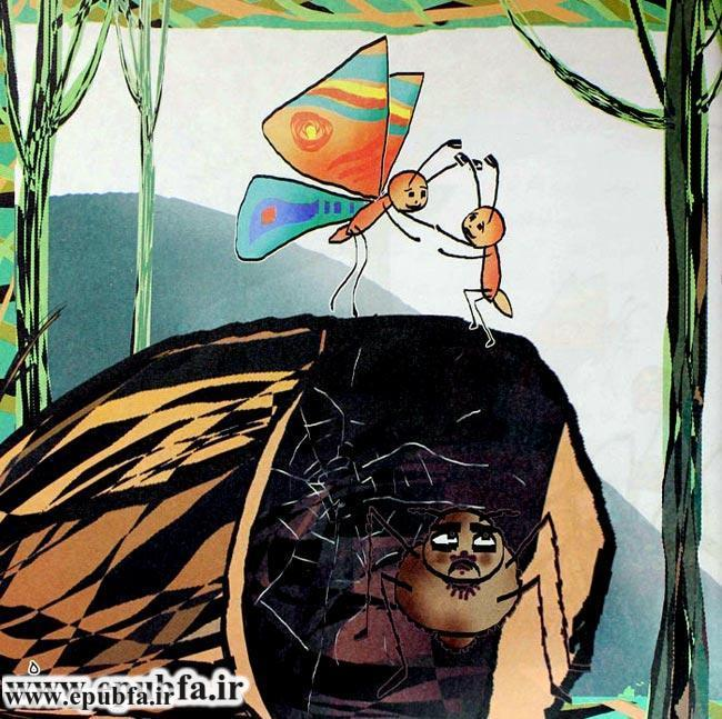 قصه قشنگ و آموزنده «پروانه و عنکبوت» برای کودکان 4
