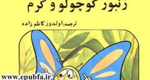 کتاب قصه کودکانه هاچ زنبور عسل، زنبور کوچولو و کرم پروانه ایپابفا 15