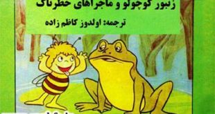 کتاب قصه کودکانه هاچ زنبور عسل، زنبور کوچولو و ماجراهای خطرناك ایپابفا 16