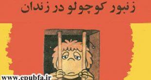 جلد کتاب قصه کودکانه هاچ زنبور عسل، زنبور کوچولو در زندان - ایپابفا 13