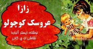 جلد کتاب کتاب قصه کودکانه زازا عروسك کوچولو، حیوانات در جستجوی عروسک- ایپابفا 8