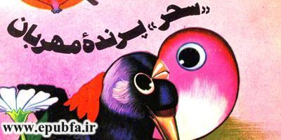 کتاب قصه کودکان - سحر پرنده مهربان - کلاغ و گنجشک
