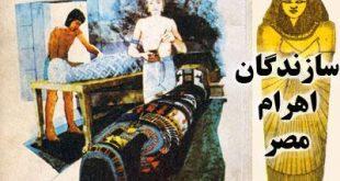 تاریخ مصر باستان برای کودکان -سازندگان اهرام باستانی مصر