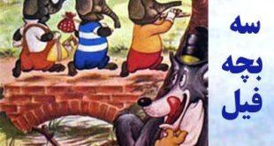 جلد کتاب سه بچه فیل و گرگ بدجنس