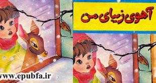 جلد کتاب قصه اهوی زیبای من- ایپابفا