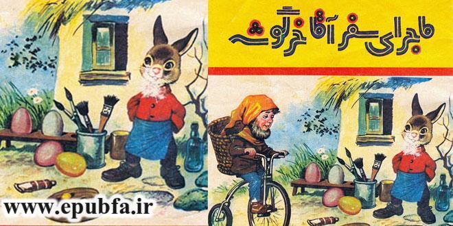 جلد کتاب قصه ماجرای سفر آقا خرگوش
