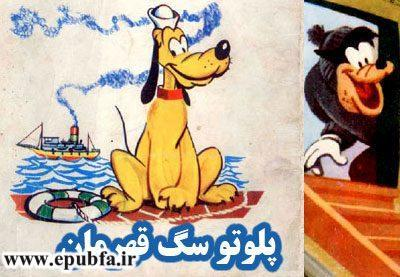 تصویر شاخص کتاب قصه کودکانه پلوتو سگ قهرمان والت دیزنی