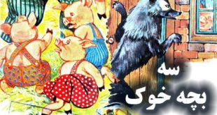 جلد کتاب قصه کودکانه سه بچه خوک