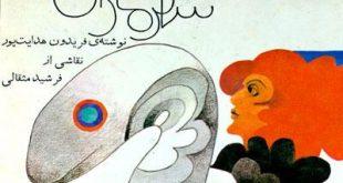 جلد کتاب قصه شهر ماران