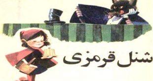 جلد کتاب قصه شنل قرمزی
