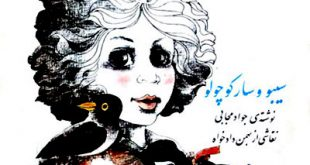 جلد کتاب قصه سیبو و سار