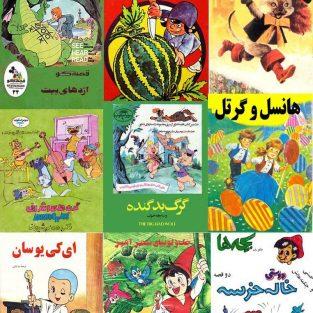 جلد بسته 4 مجموعه کتاب قصه های خاطره انگیز