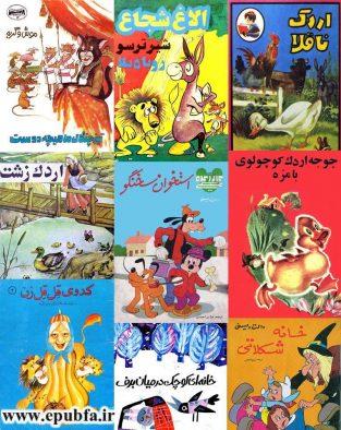 جلد بسته شماره 5 کتاب قصه های خاطره انگیز