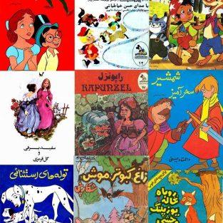 جلد بسته شماره 6 مجموعه کتاب های قصه و داستان سایت