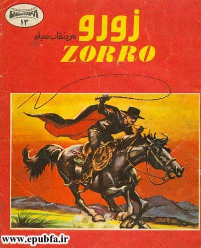 کتاب داستان زورو نقابدار سیاه-مبارزه با ظلم و اسطوره ضداستعماری
