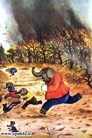 کتاب قصه کودکانه سه بچه فیل - فیل ها از آتش سوزی جنگل فرار می کنند