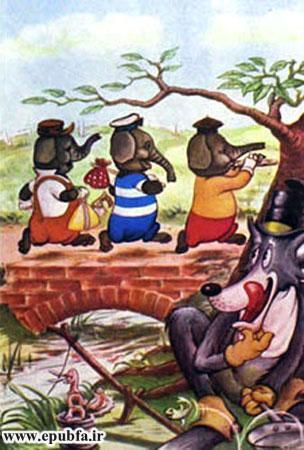 کتاب قصه کودکانه سه بچه فیل - فیل ها از جلوی گرگ رد می شوند
