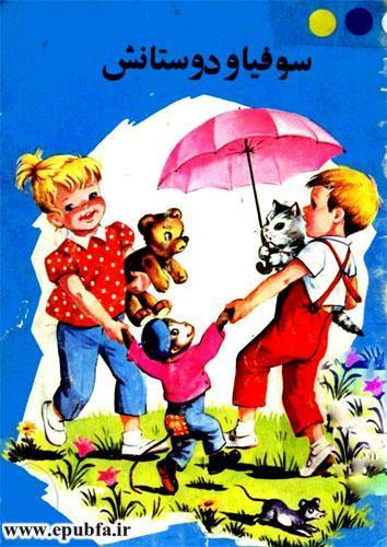 کتاب قصه کودکانه سوفیا و دوستانش - جلد کتاب