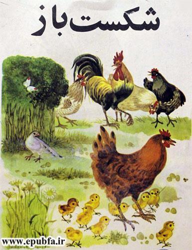کتاب قصه کودکانه شکست باز-ارشیو قصه و داستان ایپابفا