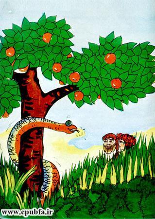 قصه کودکانه شعری-آدم و حوا در بهشت و مار- قصه منظوم شرور و شیطونک ها- آرشیو ایپابفا
