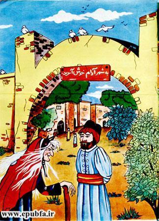 قصه کودکانه شعری- قصه منظوم شرور و شیطونک ها- آرشیو ایپابفا