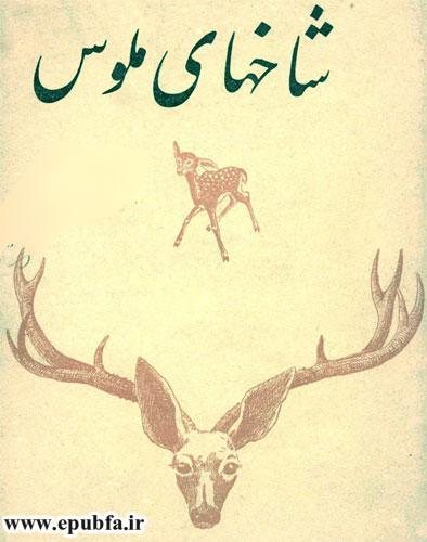 جلد کتاب شاخ های ملوس- آرشیو قصه و داستان ایپابفا