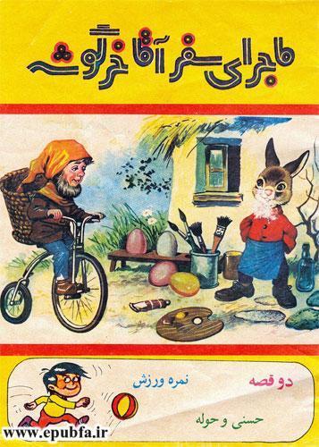 کتاب قصه کودکانه ماجرای سفر آقا خرگوشه- آرشیو قصه و داستان ایپابفا