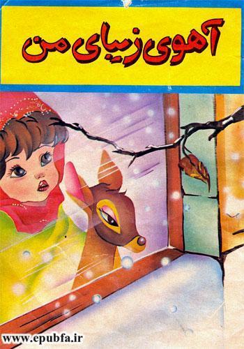 جلد کتاب آهوی زیبای من-آرشیو قصه و داستان کودکانه ایپابفا
