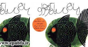 قصه ماهی سیاه کوچولو صمد بهرنگی