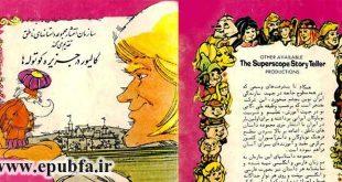 جلد کتاب قصه سفرهای گالیور